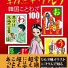 常識を超えた国・韓国の朝鮮カルタ – アマゾンで総合1位(すべての本の分野で1位)