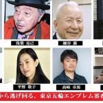 【東京五輪エンブレム】審査委員8名が逃げている件