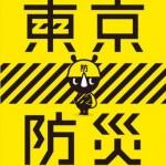 防災マニュアル紹介 – 経産省、農水省、東京都