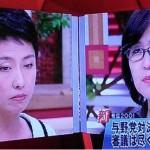 【これはひどい】津田弥太郎・民主党議員が国会内で女性議員にセクハラ暴行→蓮舫・民主党代表代行が自民党のせいに
