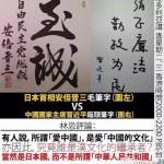 字が下手な習近平 – 日本・台湾・中国の漢字文化