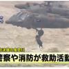TV朝日(朝日新聞系列)は、ウソを報道しているのでは?