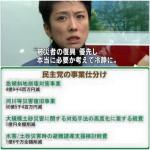 「堤防は百害あって一利なし」by 日本共産党(公安が指定した危険な団体)