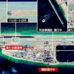 【平和ボケが沈黙】中国が南沙諸島で「滑走路完成」