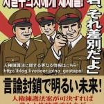 日本人の心の自由を奪う民主党・共産党・社民党