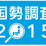 東京、大阪のポスター比較:10月1日は国政調査!