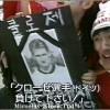 朝鮮民族のいやがらせ:天皇皇后両陛下の邪魔をする韓国大統領