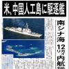 【動画あり】南シナ海で、中国は今日(きょう)も「口だけ番長」だった