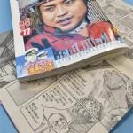 ゴルゴ13に登場した麻生太郎(あそうたろう)財務大臣