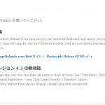 暗記アプリ(iOS):フラッシュカードデラックスを音声カードにする方法
