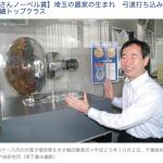 祝!埼玉大学卒業生からノーベル物理学賞、東大卒じゃないのがポイント