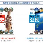 東京都教育委員会が育鵬社(いくほうしゃ)教科書を採択した理由