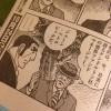 ゴルゴ13に登場した麻生太郎(あそうたろう)財務大臣 2