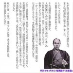 福沢諭吉の脱亜論