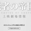 10月2日から劇場公開中:34歳で没した伊藤計劃(いとうけいかく)原作「屍者(ししゃ)の帝国」