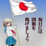 気をつけよう 朝鮮こぶしと赤い旗