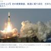 【祝!】H2Aロケット29号、打ち上げ成功。そして大村高校と三菱重工