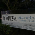神奈川近代文学館で開催されている柳田國男(やなぎだくにお)展に行ってきました