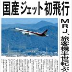 【動画あり】国産ジェット機MRJ、初飛行に成功。そして大村高校マラソン大会100周年