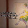 11月21日より公開:映画『美術館を手玉にとった男』