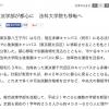 【在校生向け】田舎に移転した九州大学は失敗したのか?最初に郊外移転した中央大学が都心へ