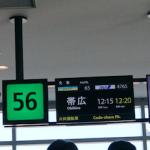 北海道です