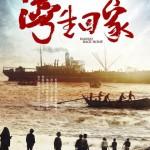 【台湾】大ヒットのドキュメンタリー映画「湾生回家」