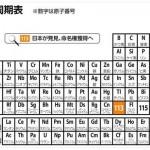 【在校生向け】【化学・元素記号の暗記方法】日本初の新元素、国際認定へ 「ジャポニウム」有力