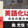 負け続ける日本をつくる英語政策:英語化は愚民化
