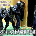 【これは日本です】警察庁、銃撃戦を想定し大都市の部隊に89式自動小銃