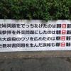 朝日新聞にだまされないように:韓国人が記事を書いてる朝日新聞