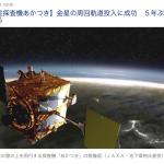 金星探査機あかつき、12月9日、金星周回軌道投入に成功