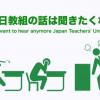 【共産党は日本に不要でしょ?】公立中学校教諭が、共産党機関誌「赤旗」をコピーし教室で生徒に配布