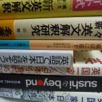 日本国内で英語が必要ではない理由