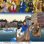 浮世絵ルパン三世、新宿伊勢丹で発売中 2月8日まで