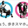 阪神電鉄の例:歩きスマホは危険です