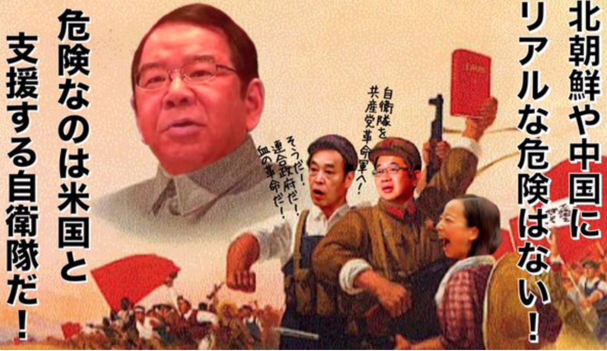 気をつけよう、甘い言葉と共産党