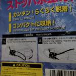 雪道を歩くためのもの:北海道大学(凍結)、新潟大学(豪雪)などの受験用に。あるいは出張用に
