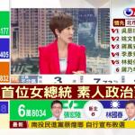 台湾総選挙、国民党(シナ人)が敗北し、民進党(台湾人)が勝利
