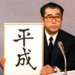 【在校生向け】大村高校と平成時代:平成は1月8日から始まりました