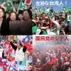 台湾・大統領選挙(1月16日)、そして防衛省による選挙分析