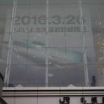 北海道は本気です。大村市も本気です。でも、長崎市と諫早市はダメですよね 2
