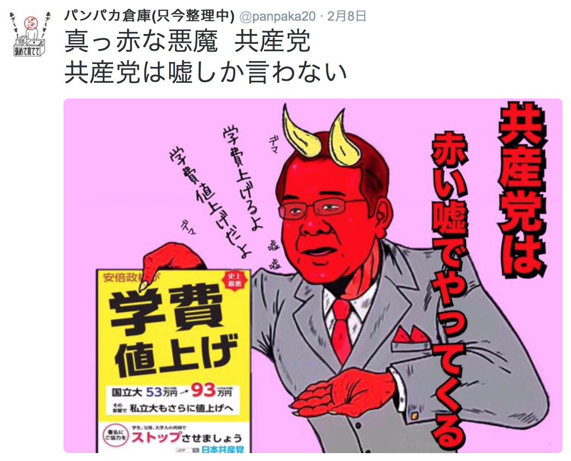 これはひどい】日本共産党が「安...