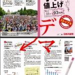 【これはひどい】日本共産党が「安倍政権は国立大学学費40万円値上げ」というデマをばらまく