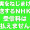 【これはひどい】ウソのニュースを流したNHK、TV朝日、そしてTBS