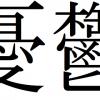正しい読み方を知らなかった漢字ランキング