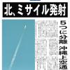 北朝鮮、ミサイル発射は失敗したもよう。そしてNHK、沖縄県、および共産党の問題点