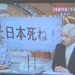 【これはひどい】TBS東京放送(長崎ではNBC長崎放送)、「日本死ね!」と放送