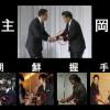 【動画あり】日本の文化にない「朝鮮握手(ちょうせん あくしゅ)」をする人たち
