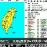 台湾で発生した地震に関して、遅れて報道する姿勢の朝日新聞とNHK